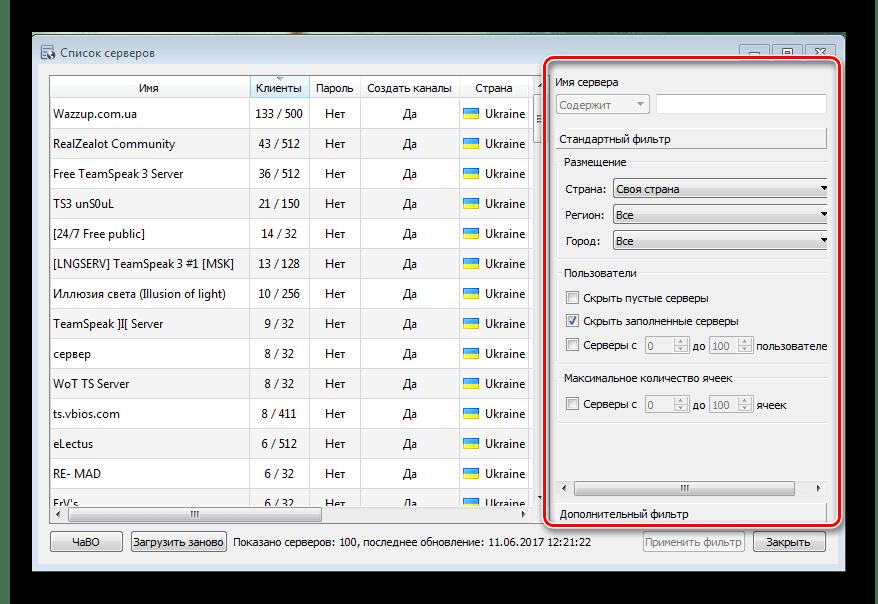 Поиск сервера TeamSpeak 3