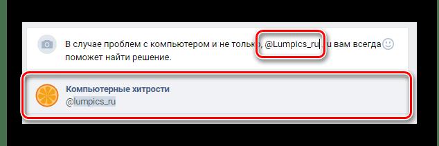 Поиск страницы для вставки ссылки в записи на странице ВКонтакте