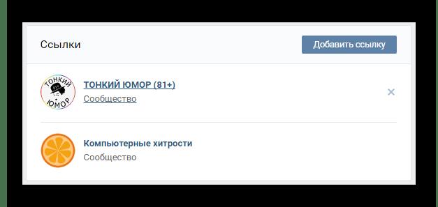 Поиск удаляемой ссылки в закладках ВКонтакте