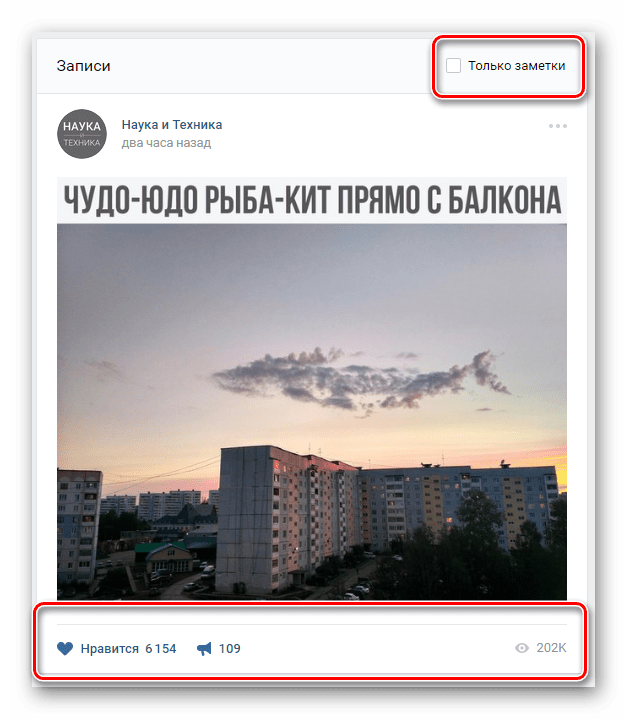 Поиск удаляемой записи в закладках ВКонтакте