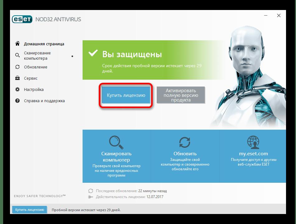 Покупка лицензии в антивирусной программе ESET NOD32 Antivirus