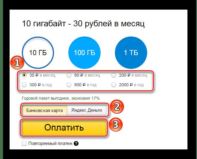 Покупка места на Яндекс Диске