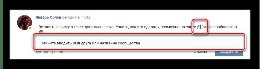 Поле для автоматического поиска идентификатора для вставки ссылки ВКонтакте