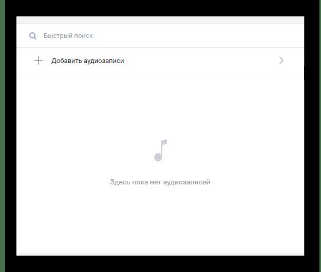 Поле для добавления аудиозаписей в новый плейлист в разделе музыка ВКонтакте