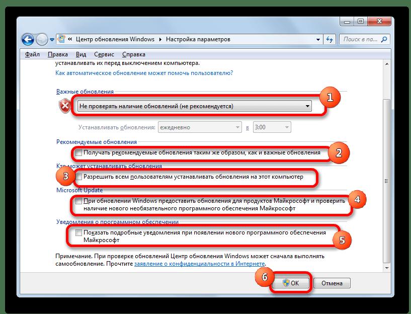 Полное отключение обновлений в окне включения или отключения автоматического обновления в Windows 7