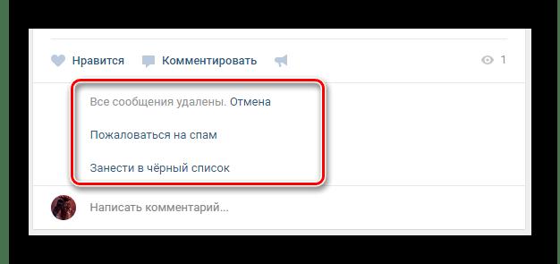 Полностью удаленные комментарии от постороннего пользователя в разделе новости ВКонтакте