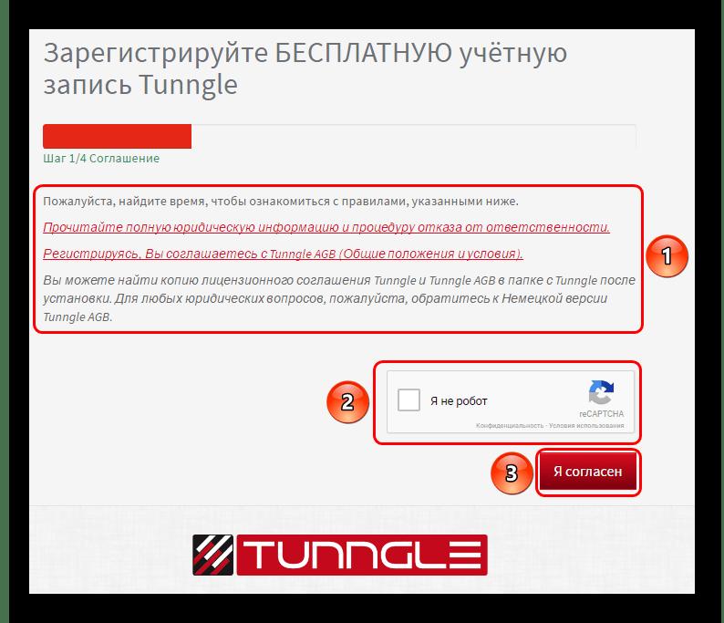 Пользовательское соглашение и капча при регистрации в Tunngle