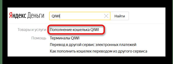 Пополнение Киви с Яндекс.Деньги