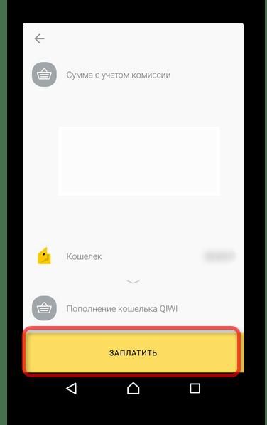 Пополнить QIWI Wallet с Яндекс.Деньги