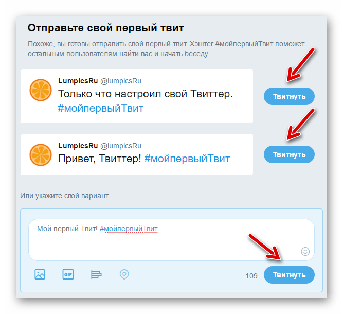 Предложение шаблонных твитов в Twitter