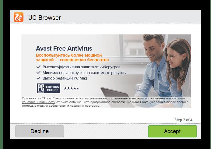 Предложение установить Avast Free Antivirus в UpdateStar
