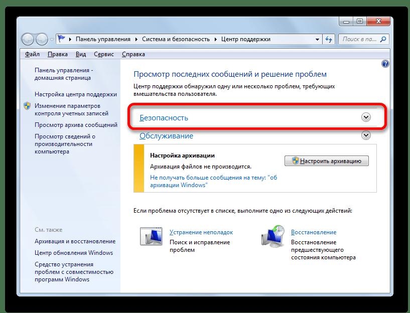 Предупреждение исчезло в разделе Безопасность в окне Центра поддержки в Windows 7