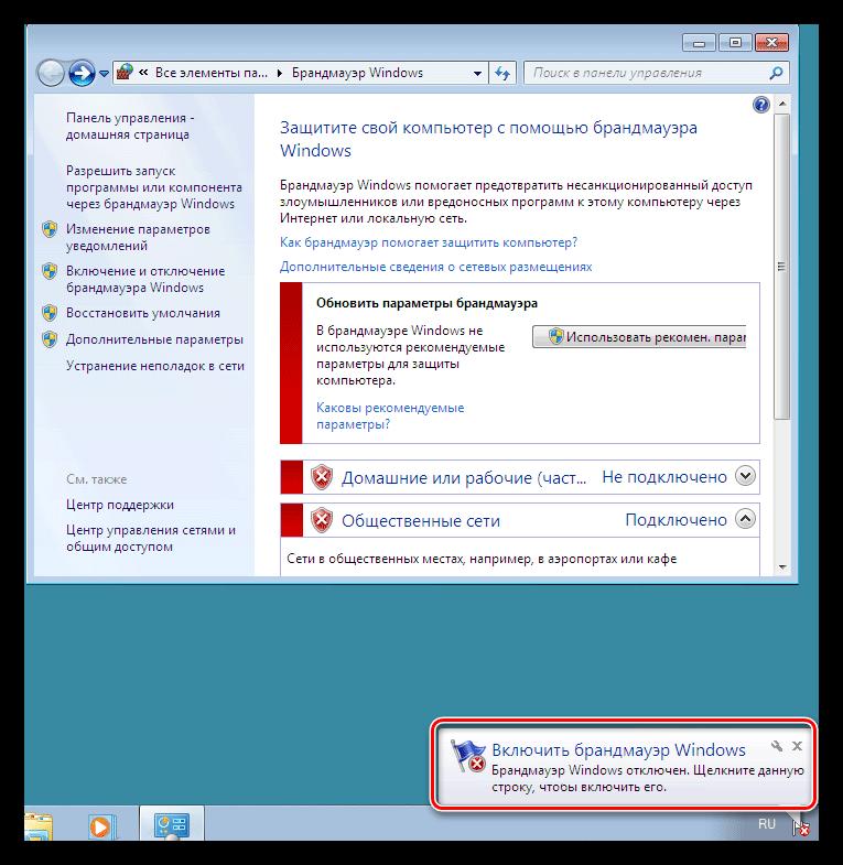 Предупреждение об отключении брандмауэра на рабочем столе Windows