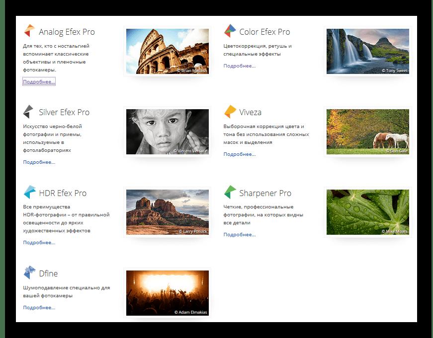 Пример Nik collection на официальном сайте