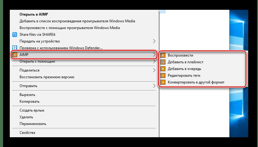 Пример контекстного меню AIMP