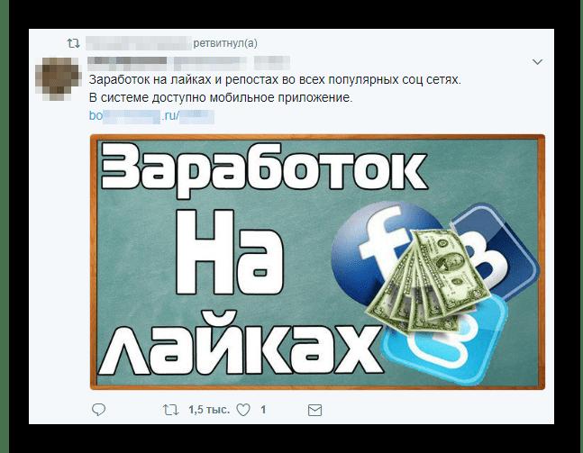 Пример рекламной публикации в сервисе микроблогов Твиттер