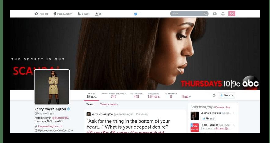 Пример рекламы в шапке профиля Twitter