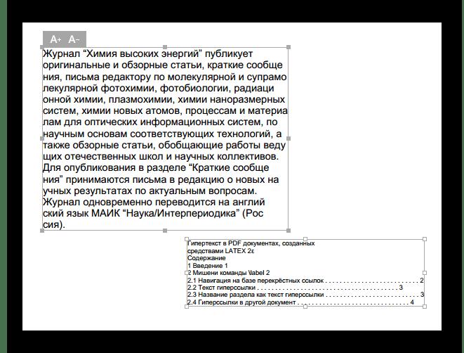Пример вставленной информации в Foxit Reader
