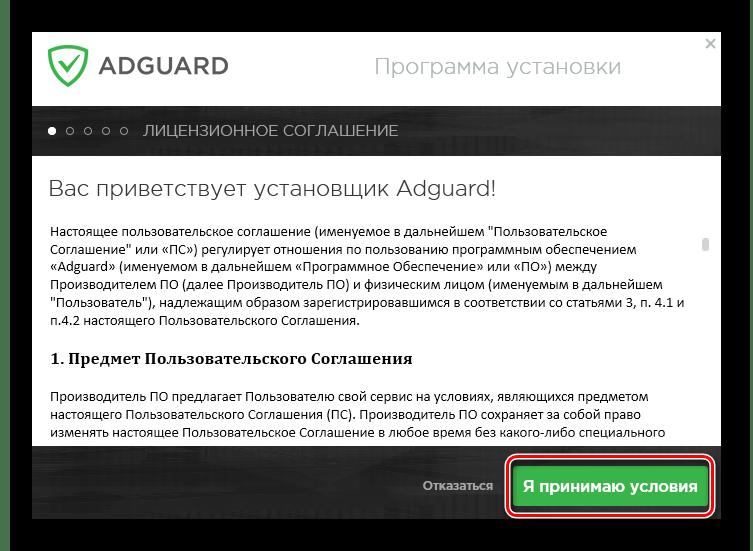 Принимаем лицензионное соглашение Adguard