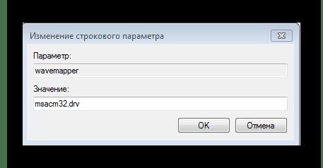 Присваивание значения параметру Windows 7