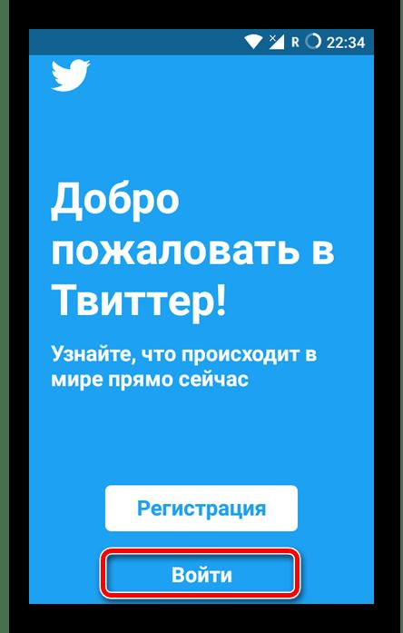 Приветствие в приложении Твиттер для Андроид