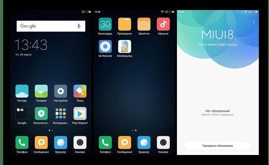 Прошивка MIUI Глобальная версия на русском