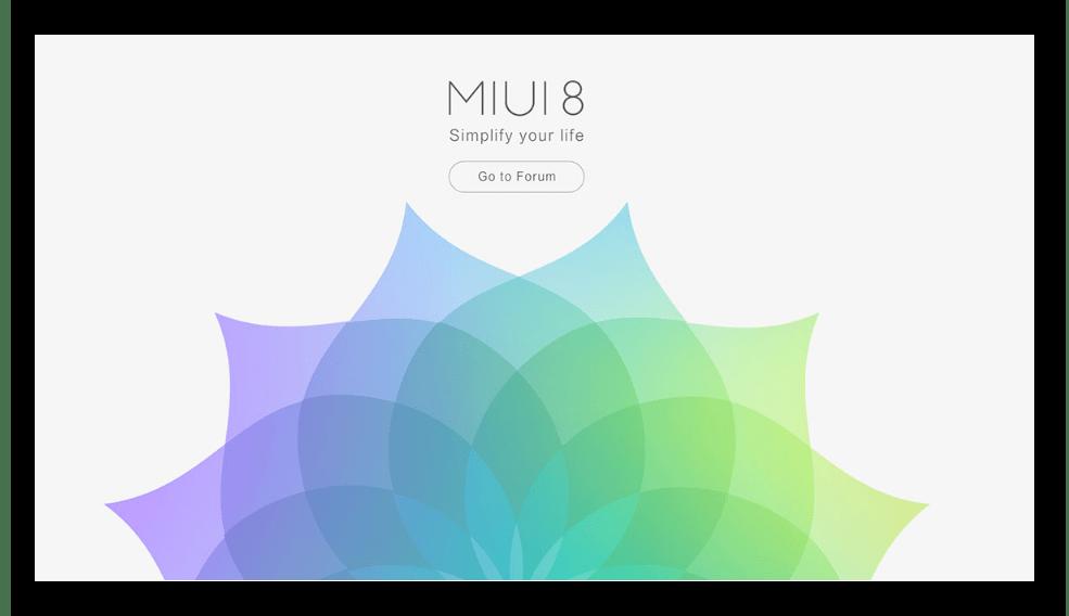 Прошивка MIUI официальные версии