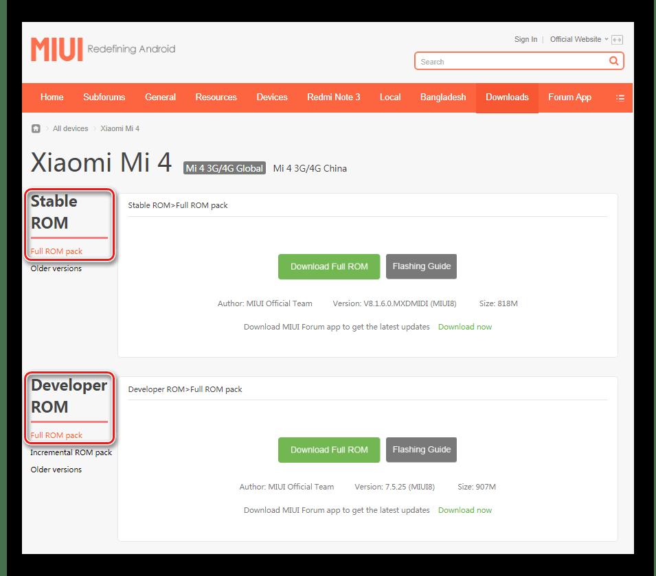 Прошивка MIUI официальный сайт Xiaomi Stable и Developer.