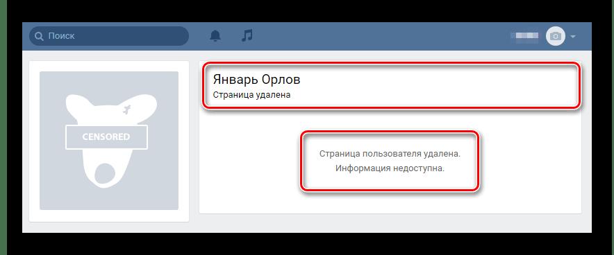 Просмотр чужой удаленной страницы ВКонтакте