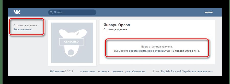 Просмотр собственной удаленной страницы ВКонтакте