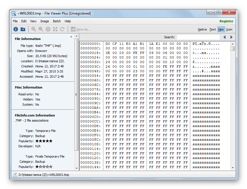 Открываем файлы TMP