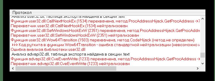 Протокол выполнения скриптов AVZ