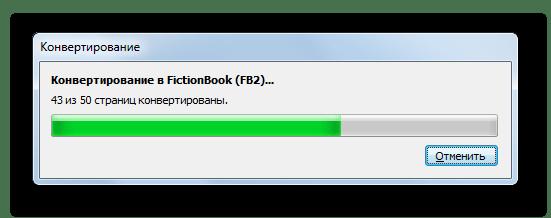 Процесс конвертирования PDF в FB2 в программе ABBYY PDF Transformer+