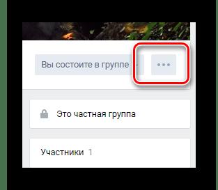 Процесс открытия главного меню группы в сообществе ВКонтакте