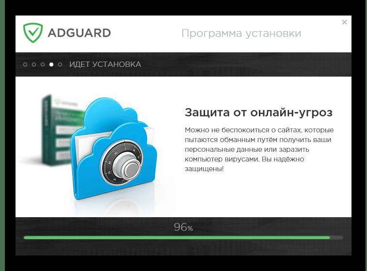 Процесс установки программы Adguard
