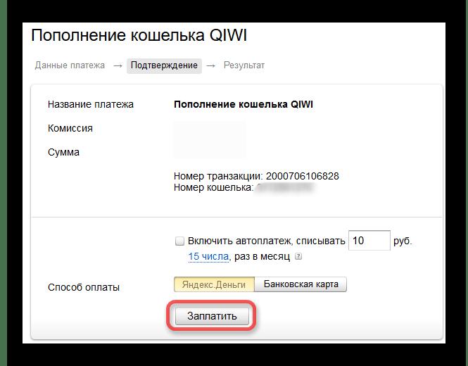 Проверка данных - Заплатить Киви