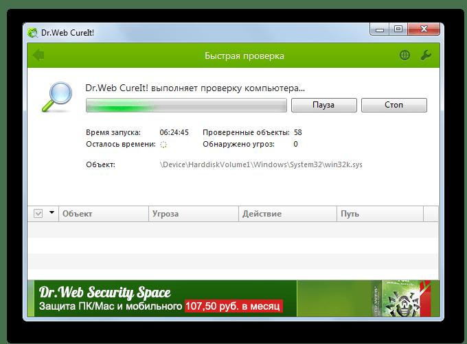 Проверка компьютера на вирусы антивирусной утилитой Dr.Web CureIt