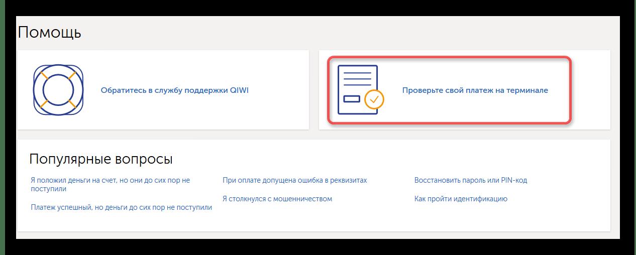 Проверка платежа через терминал на сайте Киви