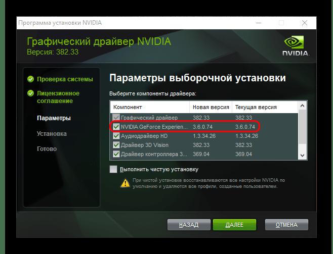 Пункт об установке NVIDIA GF Experience