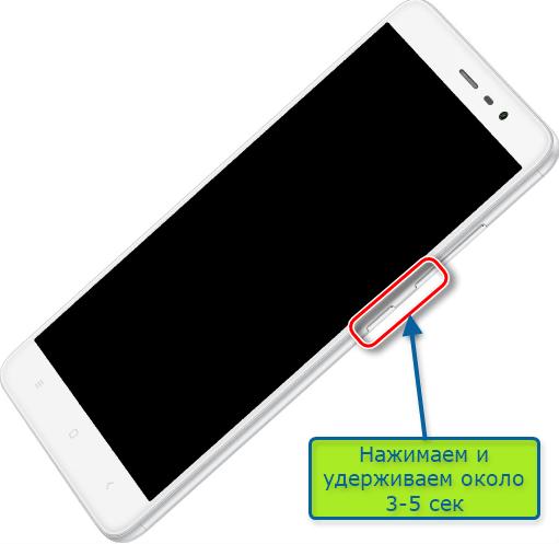 Разблокировка закгрузчика Xiaomi загрузка в режим Fastboot