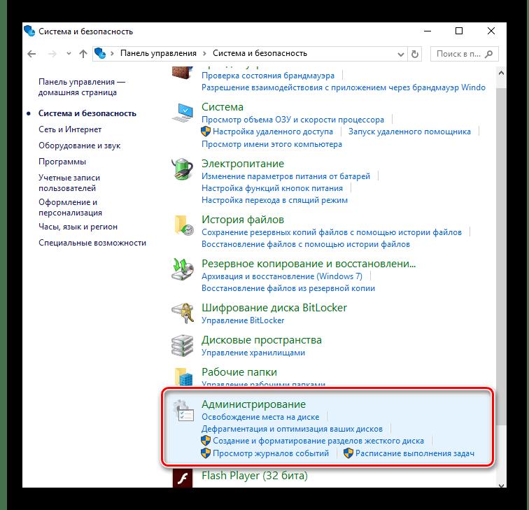 Раздел Администрирование панели управления в Windows 10