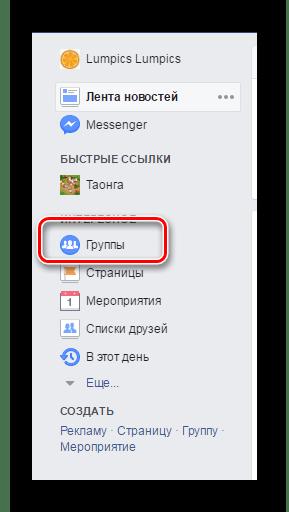 Раздел Группы Фейсбук