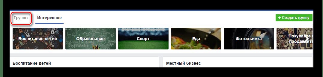 Раздел группы Фейсбук 2