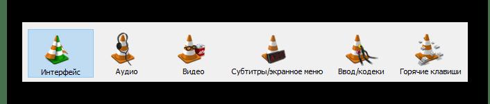 Разделы основных настроек VLC Media Player