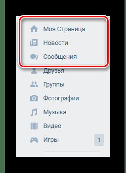 Разделы с обновлением статуса онлайн ВКонтакте