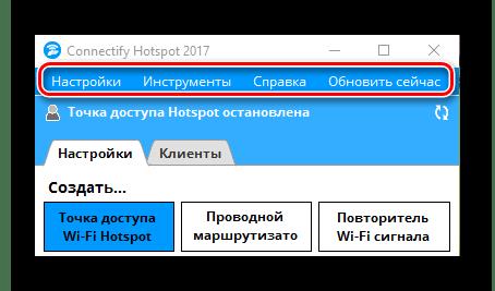 Разделы с основными параметрами программы