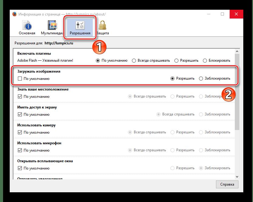 Разрешение загружать изображения в Mozilla Firefox
