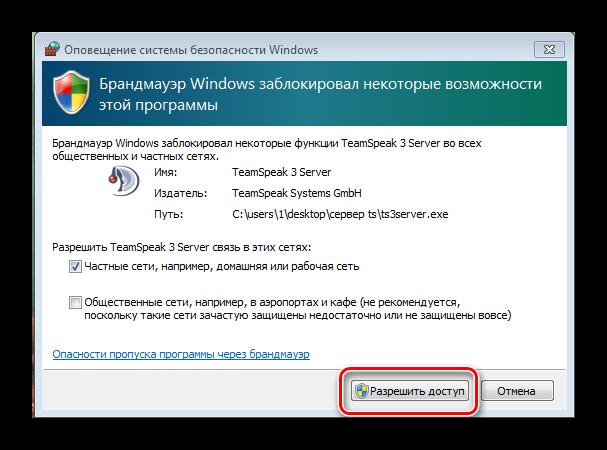 Разрешить доступ Брандмауэр Windows