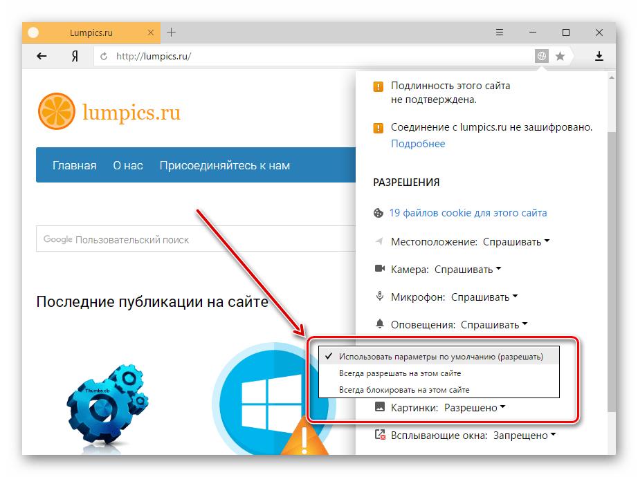 Разрешить показ картинок в Яндекс.Браузер