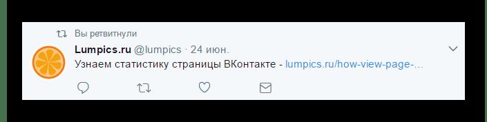 Ретвит в нашей Твиттер-ленте